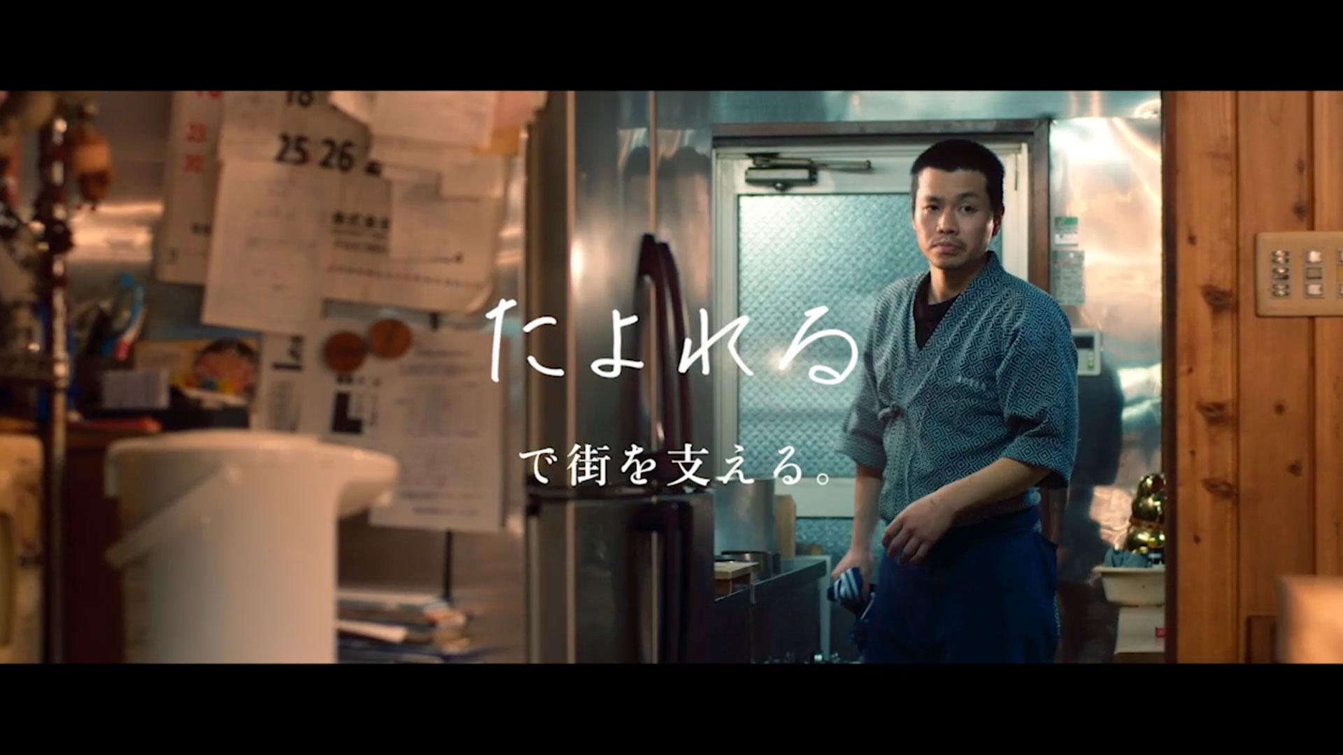 静岡ガス「情熱酒場 」